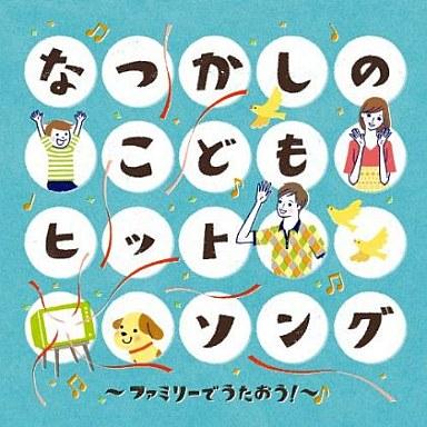 【中古】アニメ系CD なつかしのこどもヒットソング?ファミリーでうたおう!