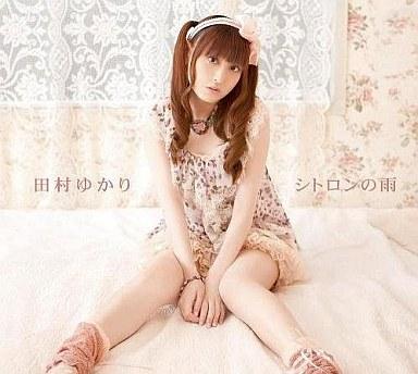 【中古】アニメ系CD 田村ゆかり/シトロンの雨[DVD付初回限定盤]