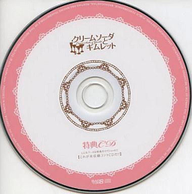 【中古】アニメ系CD クリームソーダとギムレット 特典CD「これが未収録コントCDだ!!」