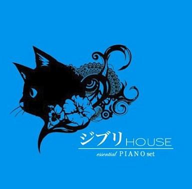 【中古】アニメ系CD ジブリ HOUSE essential PIANO set