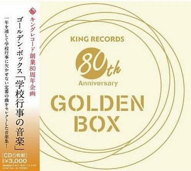 【中古】アニメ系CD GOLDEN BOX 学校行事の音楽(3000セット限定スペシャルプライス盤)