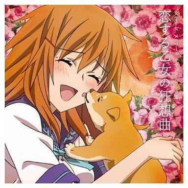 "OVA""文学少女""メモワールIII-恋する乙女の狂想曲-ED主題歌"