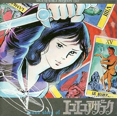 【中古】アニメ系CD サウンド・ストーリー・オブ エコエコアザラク