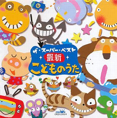 【中古】アニメ系CD ザ・スーパー・ベスト 最新こどものうた