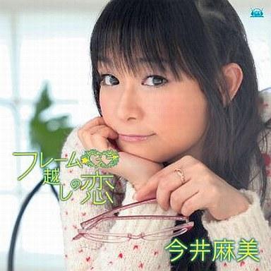 【中古】アニメ系CD 今井麻美/フレーム越しの恋 OVA「眼鏡なカノジョ」オープニング・テーマ