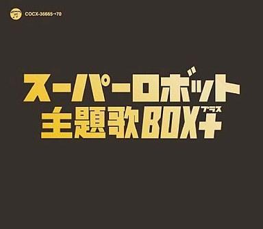 【中古】アニメ系CD スーパーロボット主題歌BOX+(プラス)