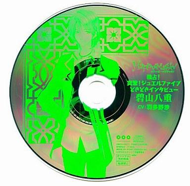 【中古】アニメ系CD Happy☆Magic! 独占! 突撃!ジュエルファイブ どきどきインタビュー 碧山八重(CV:羽多野渉)