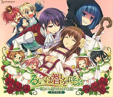 【中古】アニメ系CD るいは智を呼ぶ ドラマCD -眠れぬ森のいばら姫-