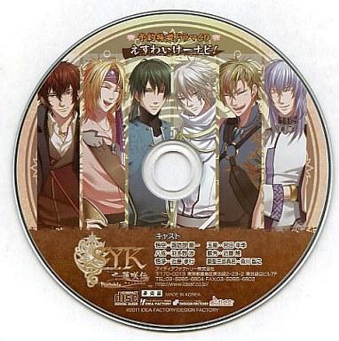【中古】アニメ系CD S.Y.K ?蓮咲伝? Portable 予約特典ドラマCD えすわいけーナビ!