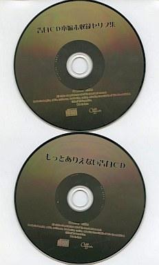 【中古】アニメ系CD 告白CD本編未収録セリフ集+もっとありえない告白CD(2枚組)