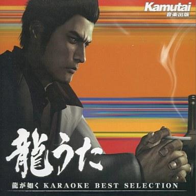 【中古】アニメ系CD 龍うた ?龍が如く KARAOKE BEST SELECTION?