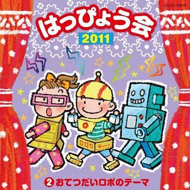 【中古】アニメ系CD 2011 はっぴょう会 2