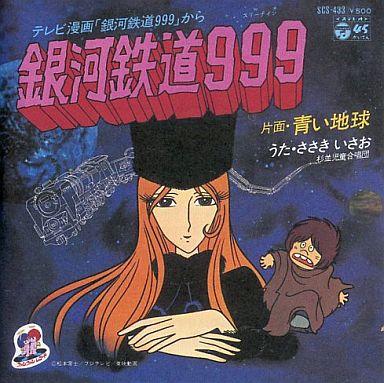 【中古】アニメ系CD テレビ漫画「銀河鉄道999」から 銀河鉄道999