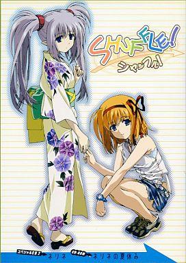 【中古】アニメ系CD SHUFFLE! スペシャルCD2「ネリネ」CD-ROM「ネリネの夏休み」
