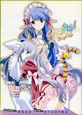 【中古】アニメ系CD SHUFFLE! スペシャルCD8「時雨亜麻」CD-ROM「ネリネの冬休み」