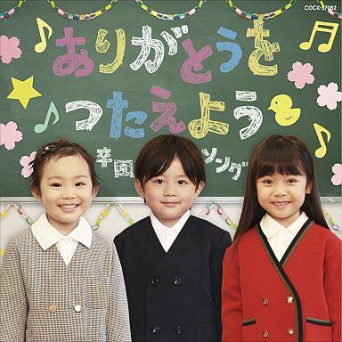 【中古】アニメ系CD ありがとうをつたえよう ?卒園ソング?