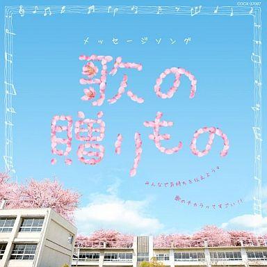 【中古】アニメ系CD メッセージソング 歌の贈りもの