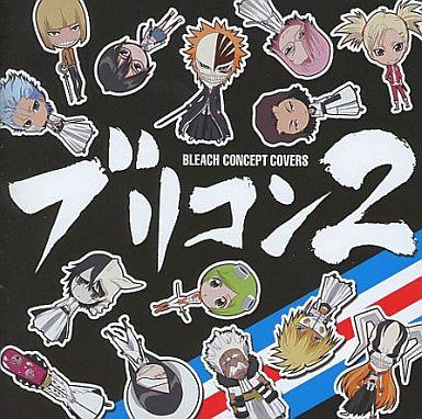 【中古】アニメ系CD ブリコン ?BLEACH CONCEPT COVERS? 2