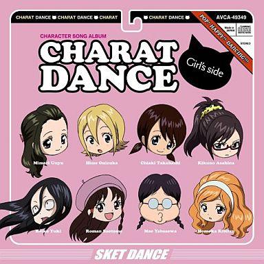 SKET DANCE キャラソンAL1-2