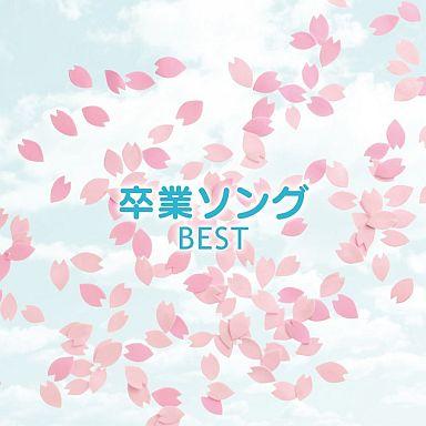 【中古】アニメ系CD 決定盤!!卒業ソングベスト