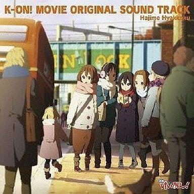 【中古】アニメ系CD 映画「けいおん!」オリジナルサウンドトラック