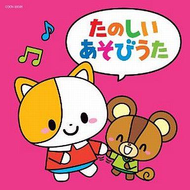 【中古】アニメ系CD ザ・ベスト たのしいあそびうた