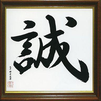 【中古】アニメ系CD 集まれ昌鹿野大全集 9 -誠-