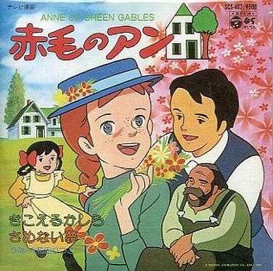 【中古】アニメ系CD テレビ漫画「赤毛のアン」から きこえるかしら No.2-08