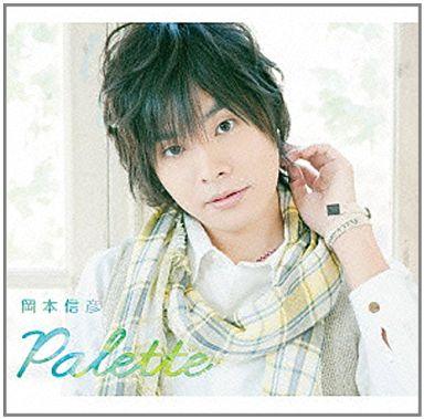岡本信彦 / Palette[豪華盤][DVD付]