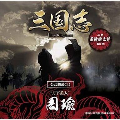 """Three Kingdoms Three Kingdoms Official Reading CD Series """"Monthly Maiden"""" / Zhou Yu [DVD Special Edition]"""