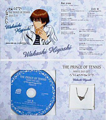【中古】アニメ系CD テニスの王子様 2010年ホワイトデーギフト A.日吉若