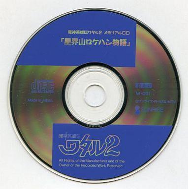 【中古】アニメ系CD 魔神英雄伝ワタル2・メモリアルCD「星界山ロケハン物語」