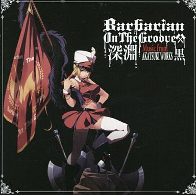 【中古】アニメ系CD 深淵 Music from AKATSUKI WORKS 黒