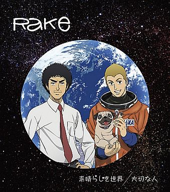 【中古】アニメ系CD Rake/素晴らしき世界[期間生産限定盤] TVアニメ「宇宙兄弟」エンディングテーマ