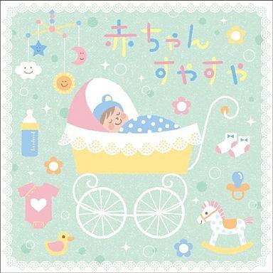 【中古】アニメ系CD 赤ちゃんすやすや