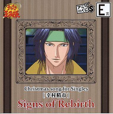 幸村精市 テニスの王子様 signs of rebirth christmas song for