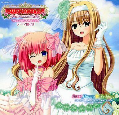 【中古】アニメ系CD マリッジロワイヤル プリズムストーリー マリッジロワイヤルラジオテーマ曲CD「Sweet Happy☆Wedding」
