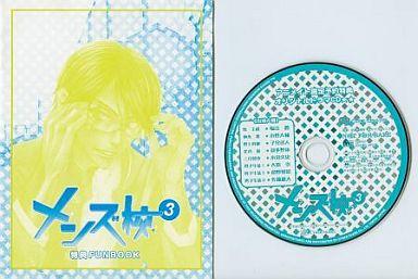 【中古】アニメ系CD メンズ校3 アニメイト限定予約特典 オリジナルドラマCD+FUNBOOK