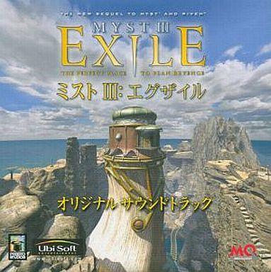 【中古】アニメ系CD ミストIII:エグザイル オリジナルサウンドトラック