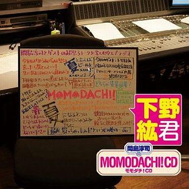 【中古】アニメ系CD ラジオCD 間島淳司のMOMODACHI!CD 下野紘君