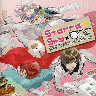 Starry☆Sky×HITSUJI DE OYASUMI「おさななじみとおやすみ」(アニメイト限定セット特典)