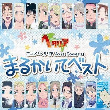 【中古】アニメ系CD アニメ「ヘタリア Axis Powers」まるかいてベスト