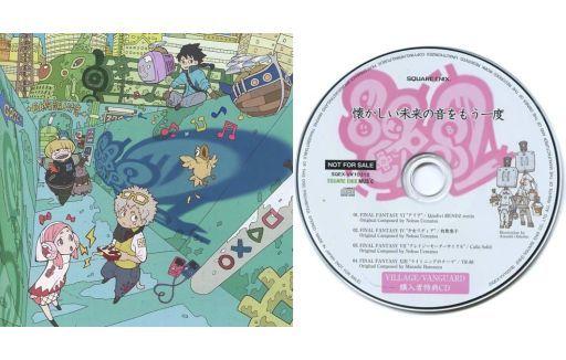 【中古】アニメ系CD SQ Chips2(ヴィレッジヴァンガード購入者特典CD付)