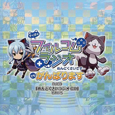 【中古】アニメ系CD DJCD めんどくさいラジオCD そのいち