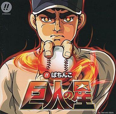 【中古】アニメ系CD ぱちんこ 巨人の星 オリジナル・サウンドトラック