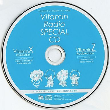 Vitamin Radio SPECIAL CD
