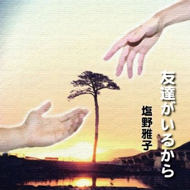 【中古】アニメ系CD 塩野雅子 / 友達がいるから