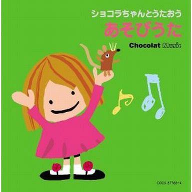 【中古】アニメ系CD ショコラちゃんとうたおう あそびうた