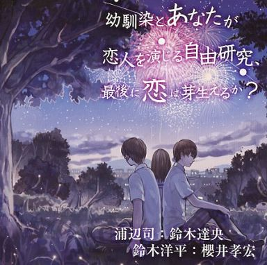 【中古】アニメ系CD 幼馴染とあなたが恋人を演じる自由研究、最後に恋は芽生えるか?