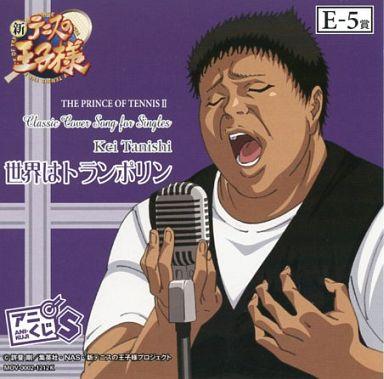 【中古】アニメ系CD 田仁志慧/新テニスの王子様 世界はトランポリン Classic Cover Song for Singles